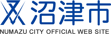 沼津市 NUMAZU CITY OFFICIAL WEB SITE